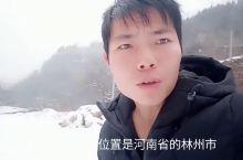 这是河南省林州市的一个古村落皇后村 真的是皇后出生的地方吗
