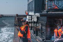 秦皇岛|渔田赶海节,出海打渔喽