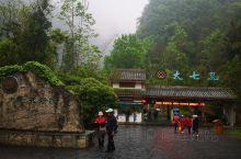 荔波大七孔峡谷奇峰