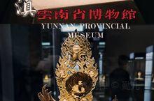 昆明 | 打卡《国家宝藏》@云南省博物馆