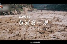 河南加油   三门峡黄河第一坝,国泰民安