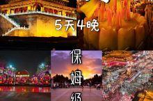 西安旅游攻略👋5天4晚1600元