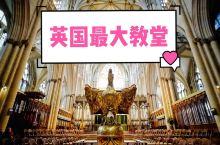 周杰伦举办婚礼的地方,英国最大教堂   约克大教堂 是英国最大的哥特式教堂。13世纪初开始动工,25