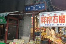 这里位于西安古城的中心区域,作为居民区已有五百多年历史,它与著名的回民街相邻,街道两旁商家林立,为顾