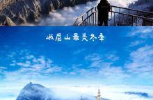 峨眉山冬季登山+玩雪,8大必带物品