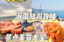 海南旅游攻略|景点美食大全必收藏