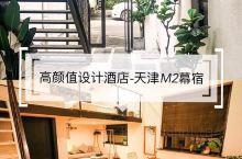 ins风网红酒店,天津M²Hotel幕宿