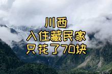 川西旅行,住宿70元,带你看看环境