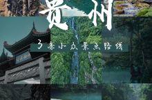 贵州旅游攻略3️⃣大经典路线  