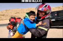 摩旅·行走中国·U形公路约定