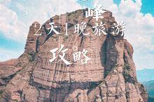 上饶•弋阳|龟峰旅游|无山不龟,无石不龟