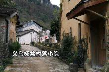 义乌有个秘境村庄