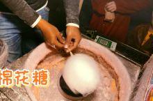 湛江|来自童年的棉花糖