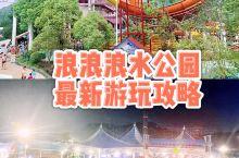 杭州浪浪浪水公园|嗨玩一整天攻略