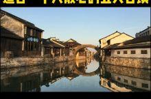 中国最有特点的古镇