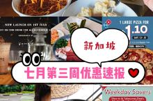 新加坡去哪买 7月第三周优惠速报