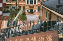 香港医学博物馆