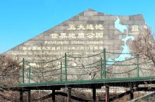 中国最北也是最年轻火山群、由十多座火山组成,熔岩、温泉等风景、!