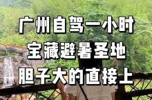 广州自驾一小时宝藏避暑胜地