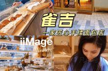 杭州探店|雀吉一家匠心手揉的面包店