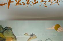 中秋明月照大地·千里江山尽繁华