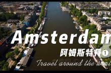 阿姆斯特丹(Amsterdam),荷兰首