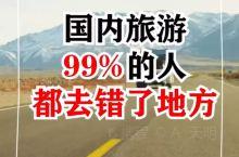 国内旅游99%的人都去错的地方