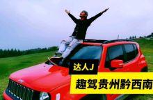 【Jeep达人J带你自驾黔西南】