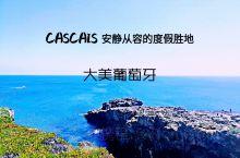 CASCAIS安静从容的度假胜地