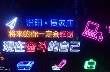 汾阳市贾家庄文化生态旅游区位于山西省汾阳市,国家4A级旅游景区、国家农业旅游示范点,是贾家庄文化旅游
