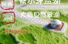 🚘西北环游第③天西宁-察尔汗- 大柴旦