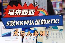 大马小助手 KKM认证的冠病自测试剂盒
