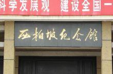 西柏坡纪念馆,坐落在河北省平山县西柏坡村,纪念馆始建于1976年,陈列馆有12个展厅,革命文物200