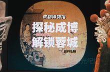 跟我来告诉你1个秘密,如何一日逛遍锦官城