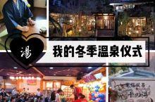 来到安静的内牧,赏樱泡汤,再吃个和牛丼,太惬意了!いまきん食堂(Imakin),位于日本九州阿蘇市的