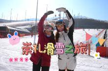运动vol.01 I 崇礼的滑雪之旅