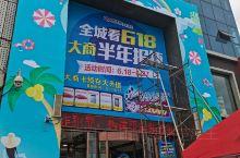 本溪新玛特购物广场