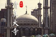 金城兰州的伊斯兰圣地   西关清真大寺
