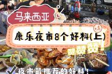 大马去哪吃 带你吃吉隆坡康乐夜市的好料