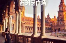 众多电影取景地:塞维利亚的「西班牙广场」 ◆◆◆◆◆◆◆◆◆◆◆◆◆◆◆◆◆◆◆ 世界上的西班牙广场