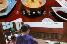 北海道蟹本家•畅享螃蟹料理•邂逅生鱼刺身