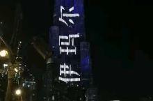 迪拜塔夜景