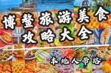 琼海博鳌美食旅游攻略大全,这样吃喝不踩雷 琼海博鳌是整个海南夏季zui凉爽的地方,没有三亚人多,消费