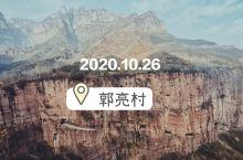 中国最危险的山村~郭亮村