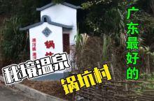 韶关南雄-锅坑村