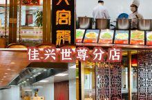 享誉三湘特色美食店—火宫殿(佳兴世尊店)