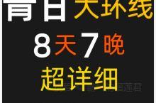 青甘大环线 天晚超详细旅游攻略