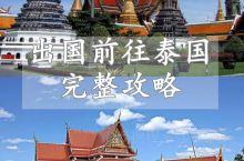 """出国→泰国""""普吉岛""""完整攻略"""