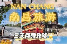 南昌3天2晚详细旅游攻略|景点打卡&美食