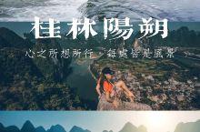 官方亲测|桂林阳朔攻略,节省时间不踩坑!